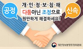 개인정보분쟁조정위원회