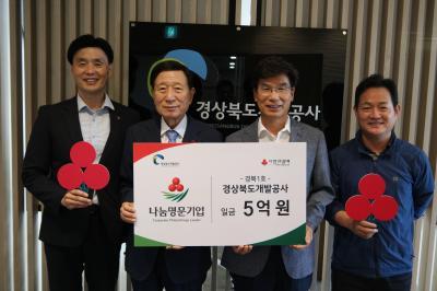 경상북도개발공사, 경북1호 ''나눔명문기업''가입
