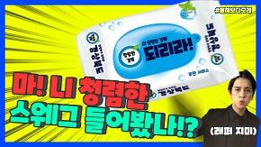 경상북도 청렴 랩 공유확산 홍보