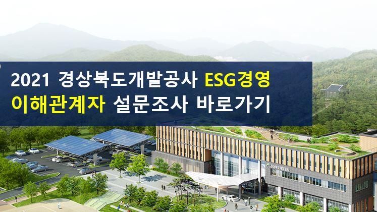ESG경영 이해관계자 설문조사 - 새창알림