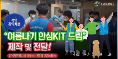 경상북도개발공사 여름나기 안심KIT 제작 및 나눔!